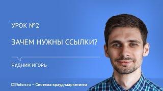 Зачем нужны ссылки? [Урок №2] | referr.ru
