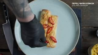 Рецепт Мексиканского Блюда от ROJO OJO - Энчиладос c креветками и авокадо