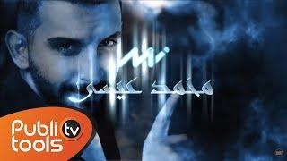 محمد عيسى - حدايا 2017 | Mohammed Issa - 7addaya | Lyrics Video