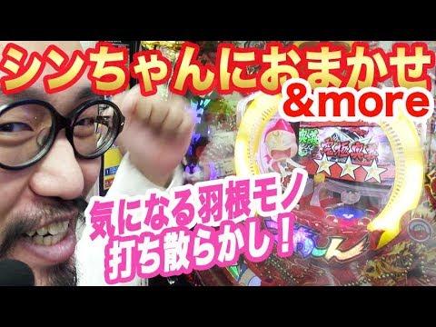 #138 羽根モノ打ち散らかし!〜シンちゃんにおまかせ、サンダードラゴンZZ、TOKIO PREMIUM他[おまめサンシローのまめパチ日記/ゴラッジョTV] - YouTube