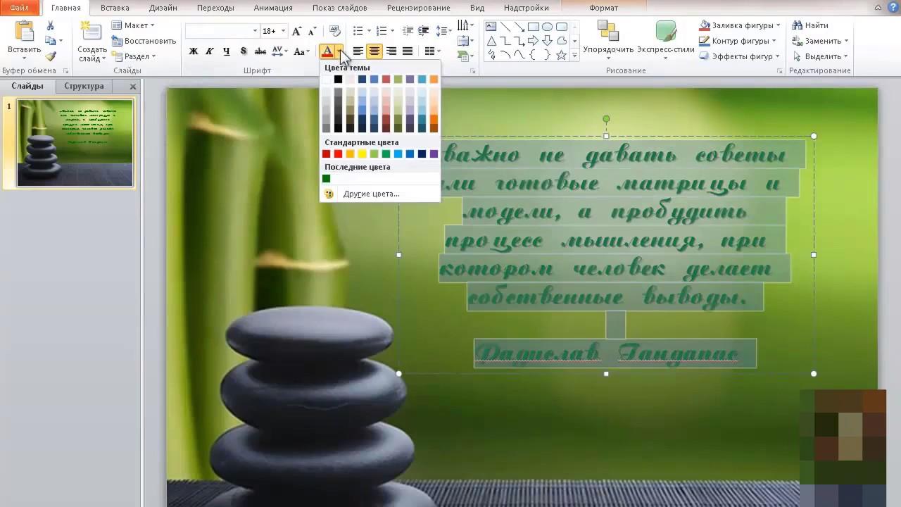 Сделать, как в презентации сделать надпись на картинке