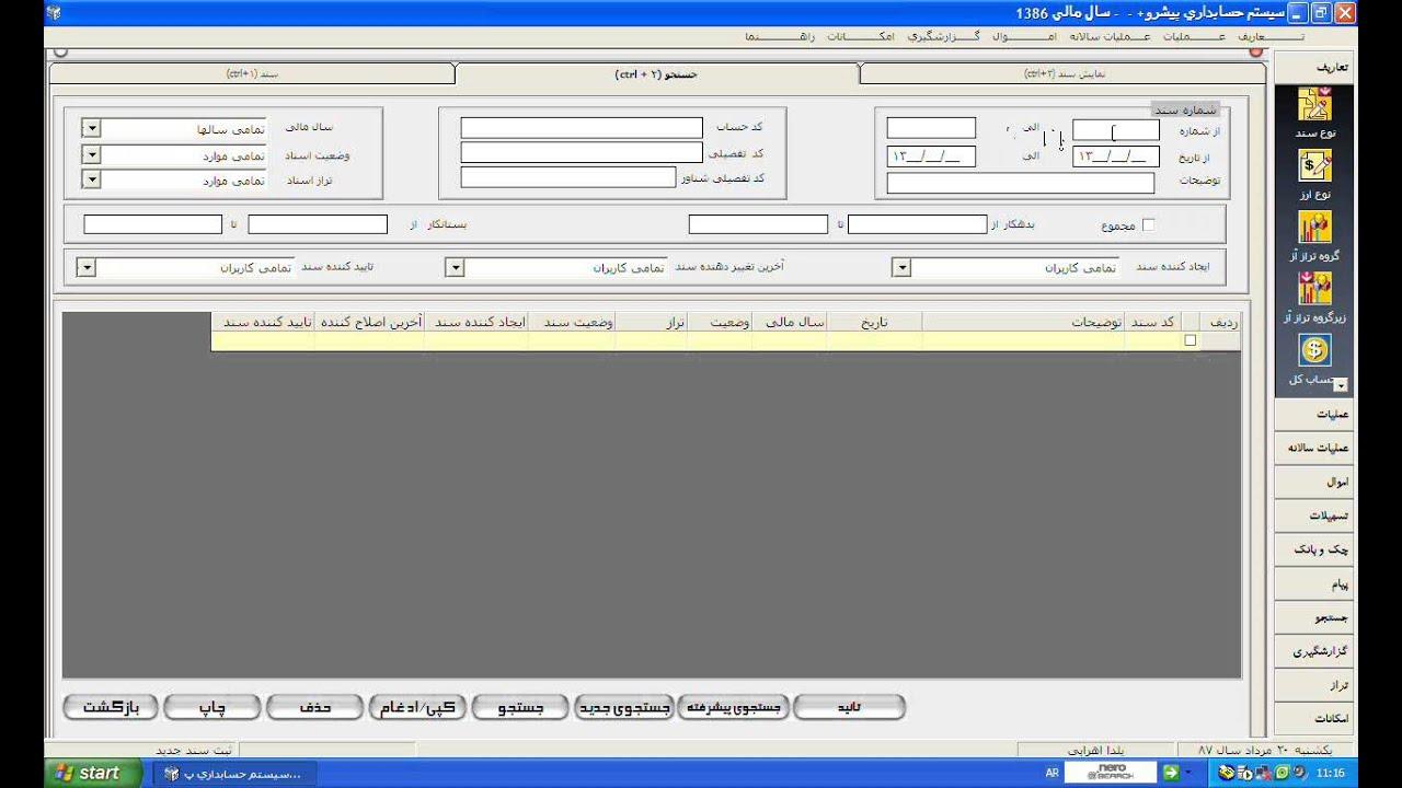 دانلود برنامه حسابداری صرافی