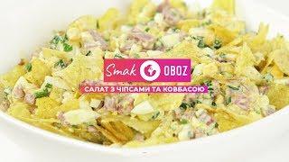 FoodOboz: простий рецепт салату з чіпсами та ковбасою