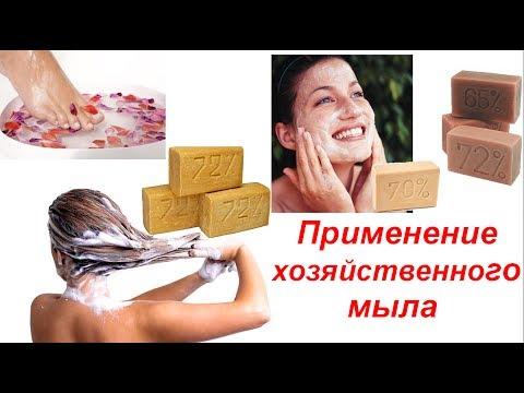 Хозяйственное мыло, применение, целебные свойства, народные и лекарственные рецепты