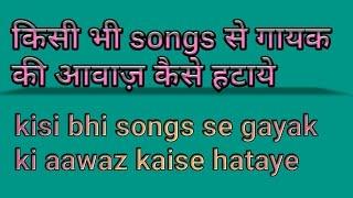 Kisi bhi song se singer ki aawaz kaise hataye किसी भी गाने से गायक की आवाज़ कैसे हटाये