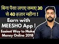 New Way to  Earn Money online |  without Investment | MEESHO Reselling  | Work from Home | India