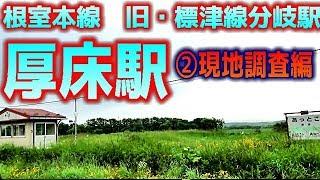 根室本線65 厚床駅②現地調査編