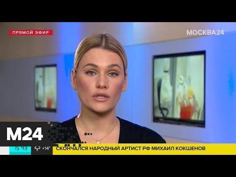 В России зарегистрировано 449 834 случая COVID-19 - Москва 24