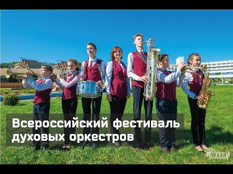 «Океан» музыкальный: фестиваль духовых оркестров