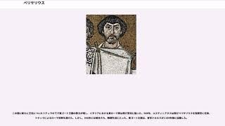 ベリサリウス