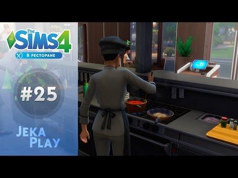 Симс 4 собственный ресторан