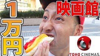 映画館で1万円使うまで帰れません【TOHOシネマズ】 thumbnail