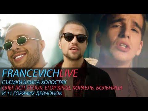 Как снимали клип 'ЛСП, Feduk, Егор Крид - Холостяк' / #FRANCEVICHLIVE