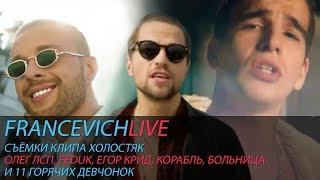 """Как снимали клип """"ЛСП, Feduk, Егор Крид - Холостяк"""" / #FRANCEVICHLIVE"""