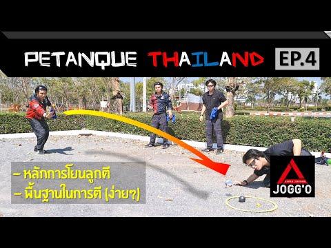 เปตองไทยแลนด์ [EP.4] วิธีการตี(ยิง)สำหรับมือใหม่