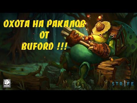видео: strife !!! ОХОТИМСЯ НА РАКАЛОВ С buford !!!