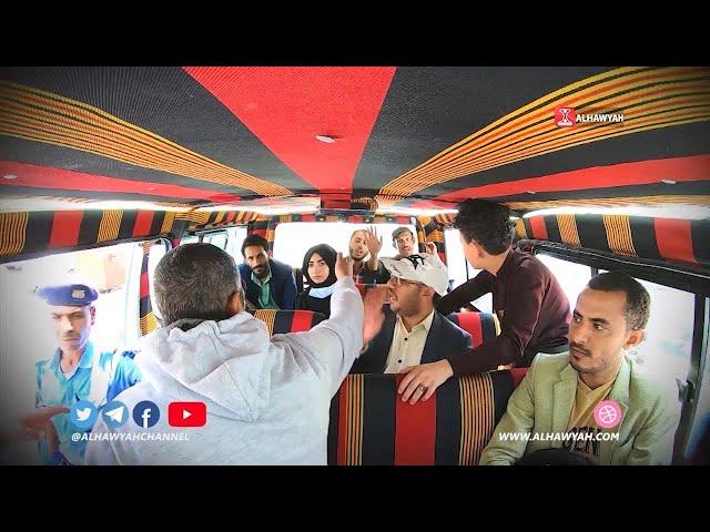 باص الشعب2 | الحلقة 19 | مهرب أدوية يمسكوه ركاب باص الشعب | قناة الهوية