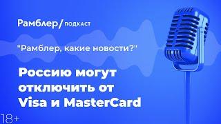 Россию могут отключить от Visa и MasterCard   Рамблер подкаст  @Рамблер