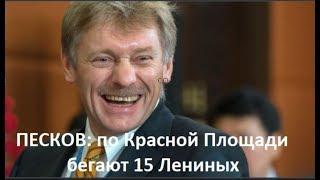 ПЕСКОВ: По Красной Площади бегают 15 Лениных, но не уточнил сколько Путиных.№ 822