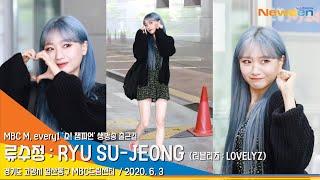 LOVELYZ 'RYUSUJEONG' 러블리즈 류수정, 예쁨 가득 담은 미모(쇼챔피언)[NewsenTV]