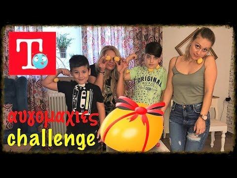 Αυγομαχιες🍳 challenge επιτραπέζιο παιχνίδι🏅 Πρόκληση για παιδια στα ελληνικα famous toli