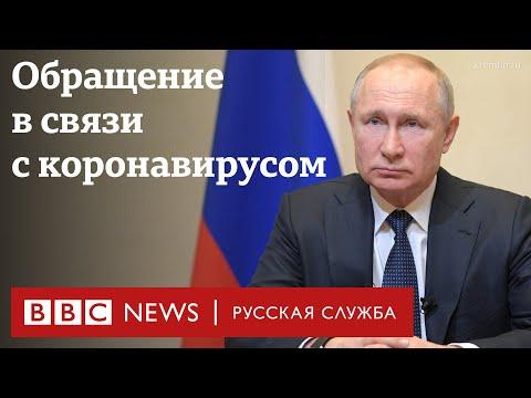Длинные выходные и перенос голосования по Конституции. Главное из обращения Путина