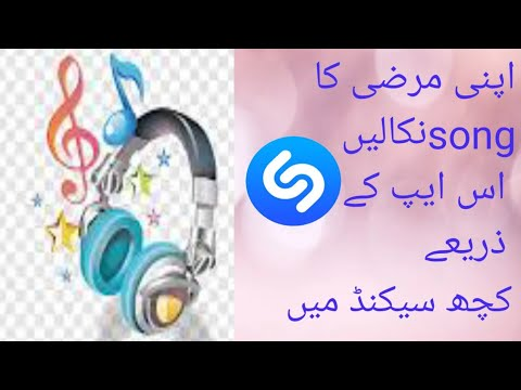 Download How to download  song from shazam for free | shazam app |