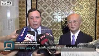 مصر العربية | تونس تعتزم تنفيذ مشاريع كبرى للطاقة النووية السلمية