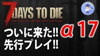 初見さん歓迎【Live #2】α17先行プレイ!7days to die α17を遊びつくせ【7daysキープレゼントもあるよ】