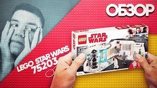 Lego Star Wars 75203 Hoth Medical Chamber Review | Обзор на ЛЕГО Звёздные Войны Медкамера на Хоте