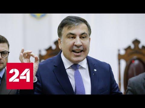 Возвращение Саакашвили на Украину. 60 минут от 23.04.20