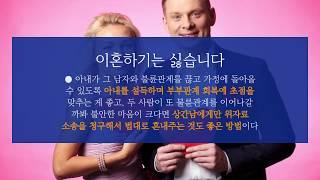 상간남 위자료 청구로 혼내주기 (상간남소송)