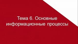 ТЕМА 6. ОСНОВНЫЕ ИНФОРМАЦИОННЫЕ ПРОЦЕССЫ