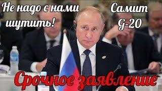 Заявление Путина  на саммите G-20  БРИКС — 30.11.2018