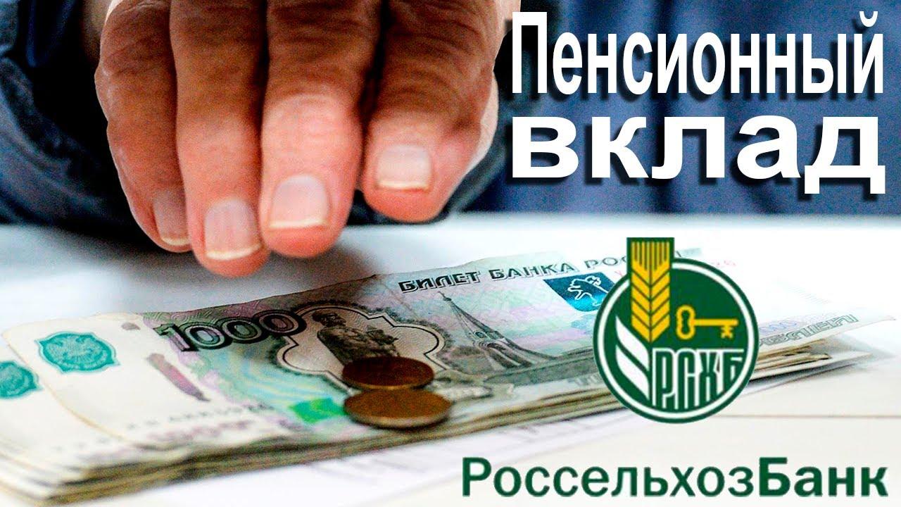 Пенсионный вклад в россельхозбанк проценты как получить накопительную пенсию в негосударственном пенсионном сафмар