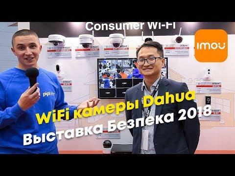 Wi-Fi камеры Dahua на выставке Безпека 2018. IMOU - новое название облака!
