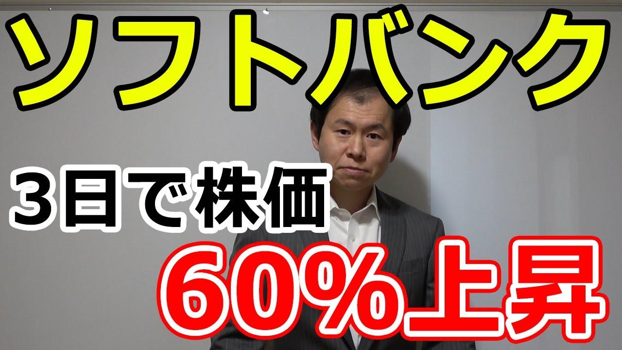 株価 9984 ソフトバンク