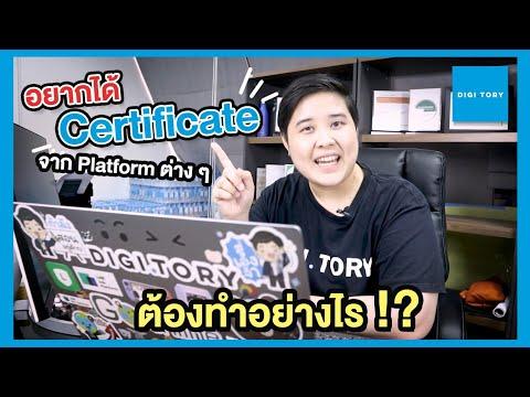 อยากได้ Certificate จาก Platform ต่าง ๆ ต้องทำอย่างไร? อยากสอบ Facebook / Google / LINE / Twitter