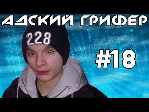 Шоу - АДСКИЙ ГРИФЕР! #18 (БЫДЛО ГОПНИК ПОД ЯГУАРОМ!)