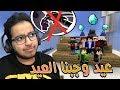 خليج كرافت #9 : جبنا العيد! .. عيد خليج كرافت + ذبح التنين