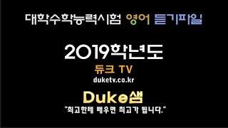 2019 수능영어 듣기파일 mp3