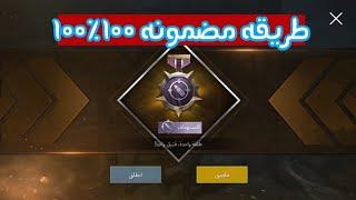 بعد هذا الفيديو اضمنلك راح تاخذ لقب الاستهداف (القناص الماهر) بقيم واحد فقط لايفوتك !