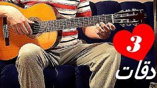 تعليم اغنيه 3 دقات  ابو و يسرا | jaco shaheen