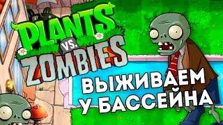 ЗОМБИ НЕНАВИДЯТ КОШЕК - Plants vs Zombies #23 | РАСТЕНИЯ ПРОТИВ ЗОМБИ