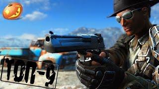 Fallout 4 Топ-9 модов на пистолеты