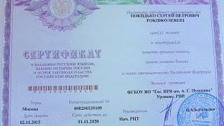видео Тестирования по русскому языку на гражданство