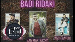 بدي رضاكي Badi Ridaki || اسماعيل تمر & أمير عموري & عمار باشا || Official Music Video