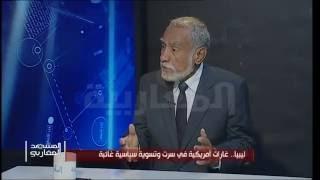 ليبيا: غارات أمريكية في سرت.. وتسوية سياسية غائبة