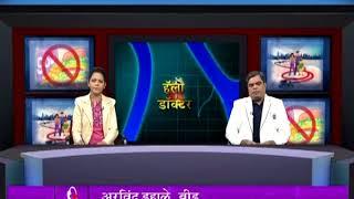 Vaidya Sameer Jamadgani - Hello Doctor - 26 May 2018 - कॅन्सरची शस्त्रकर्मे आणि आयुर्वेद