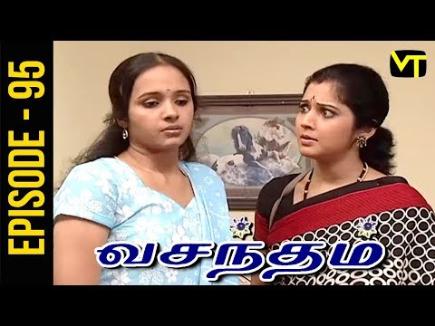 Vasantham Tamil Serial Episode 95 exclusively on Vision Time. Vasantham serial was aired by Sun TV in the year 2005. Actress Vijayalakshmi suited the main role of the serial. Vasantham Tamil Serial ft. Vagai Chandrasekhar, Delhi Ganesh, Vathsala Rajagopal, Shyam Ganesh, Vishwa, Durga and Priya in the lead roles. Subscribe to Vision Time - http://bit.ly/SubscribeVT  Story & screenplay : Devibala Lyrics: Pa Vijay Title Song : D Imman.  Singer: SPB Dialogues: Bala Suryan  Click here to Watch :   Kalasam: https://www.youtube.com/playlist?list=PLKrQXcb2YJU097x60nl4osYp1hB4kYJ-7  Thangam: https://www.youtube.com/playlist?list=PLKrQXcb2YJU3_Dm5GtlScXBPqc2pmX3Q5  Thiyagam:  https://www.youtube.com/playlist?list=PLKrQXcb2YJU3QSiSiTVOQ-lI4hDr2TQBl  Rajakumari: https://www.youtube.com/playlist?list=PLKrQXcb2YJU3iijZXtnzeMvAjRVkdMrAR   For More Updates:- Like us on Facebook:- https://www.facebook.com/visiontimeindia Subscribe - http://bit.ly/SubscribeVT